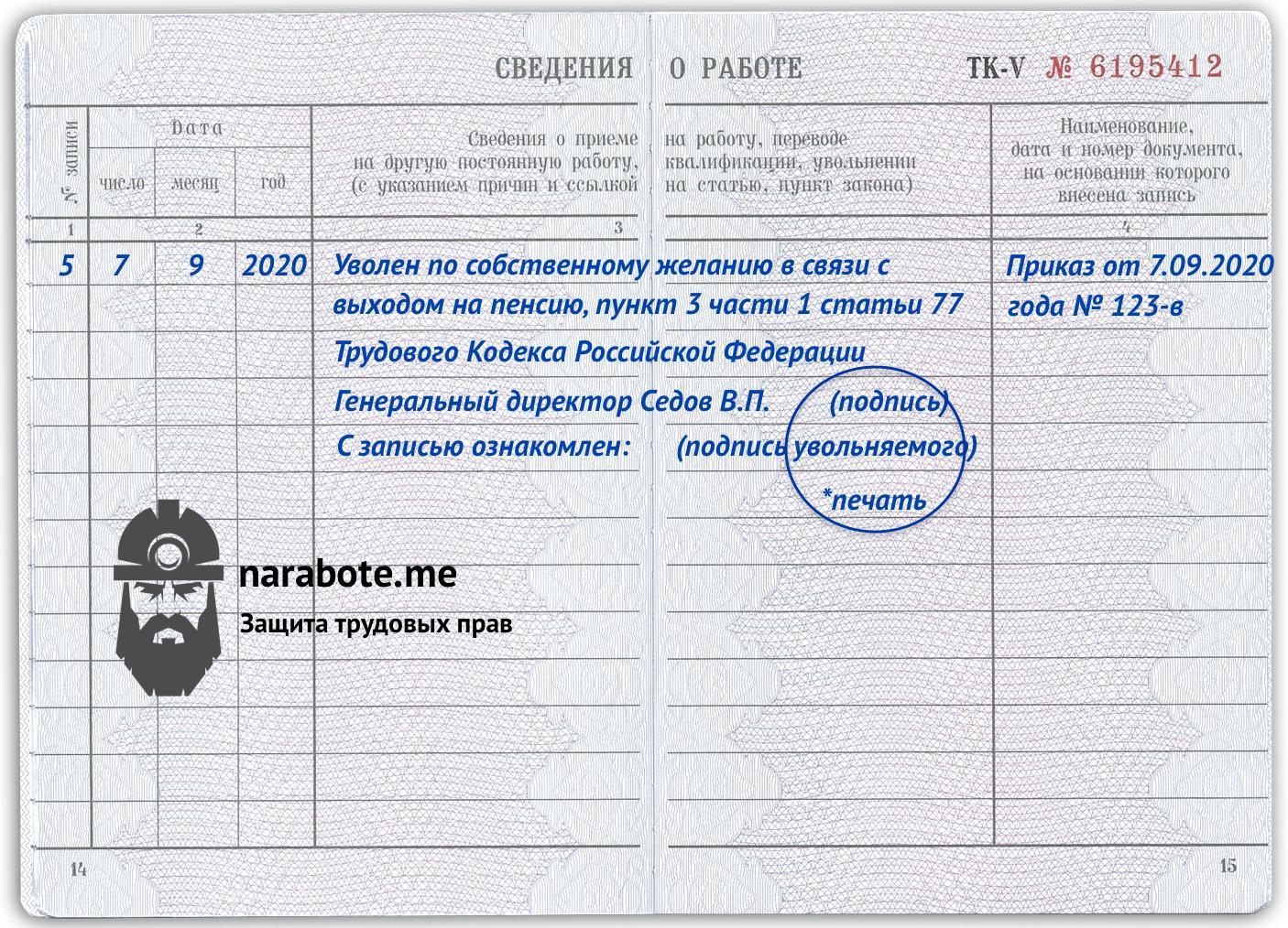 na_pensiy