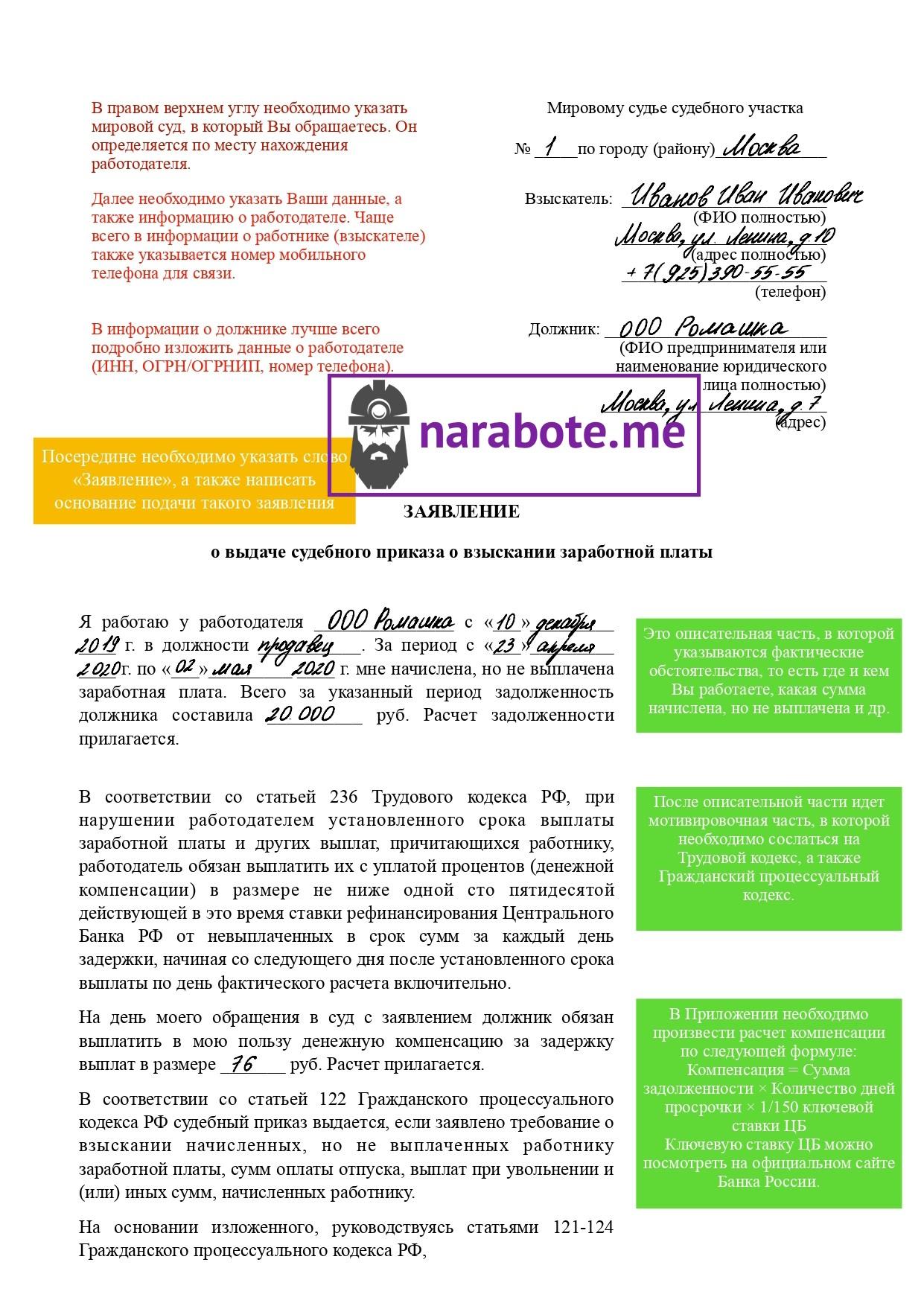Заявление о выдаче судебного приказа о взыскании заработной платы (стр. 1)