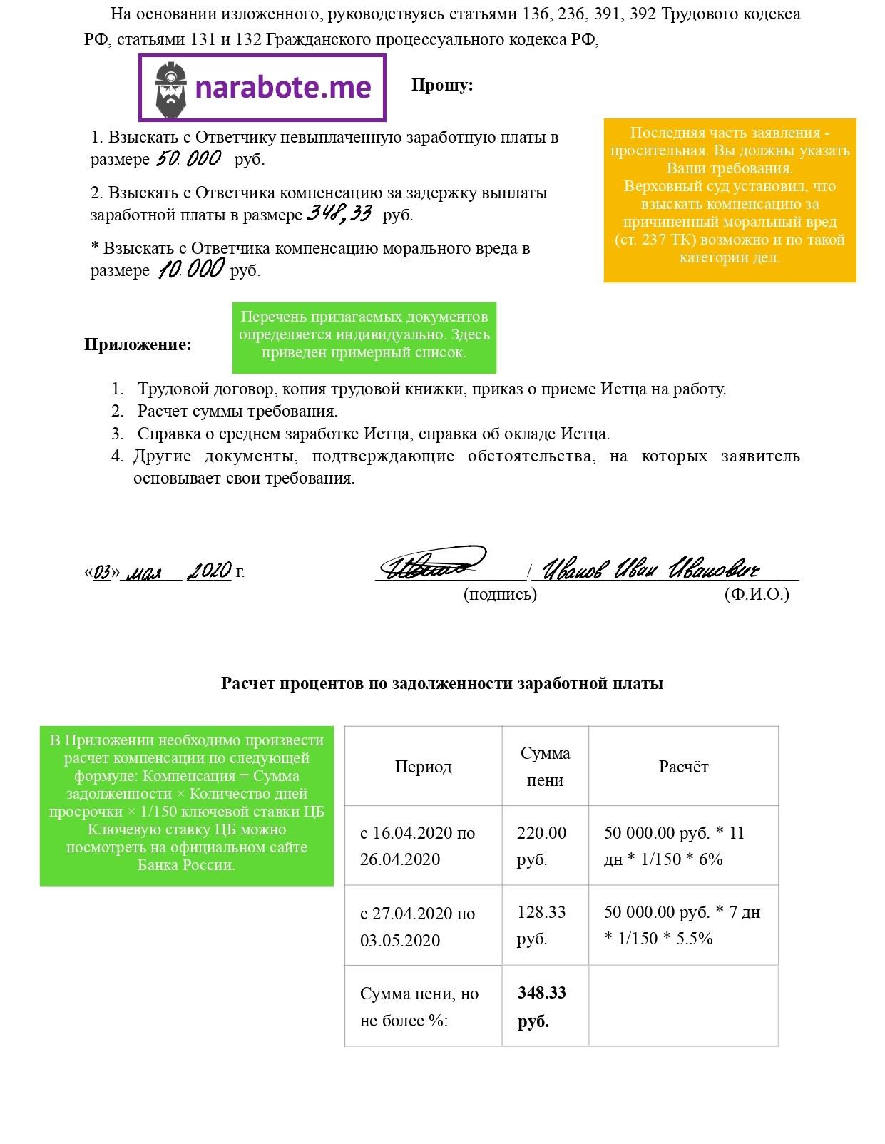 Образец искового заявления о невыплате заработной платы (стр. 2)