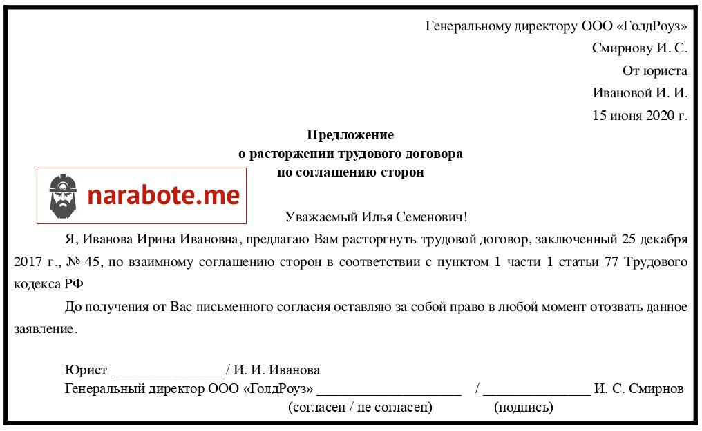 Предложение о расторжении трудового договора по соглашению сторон (от работника)
