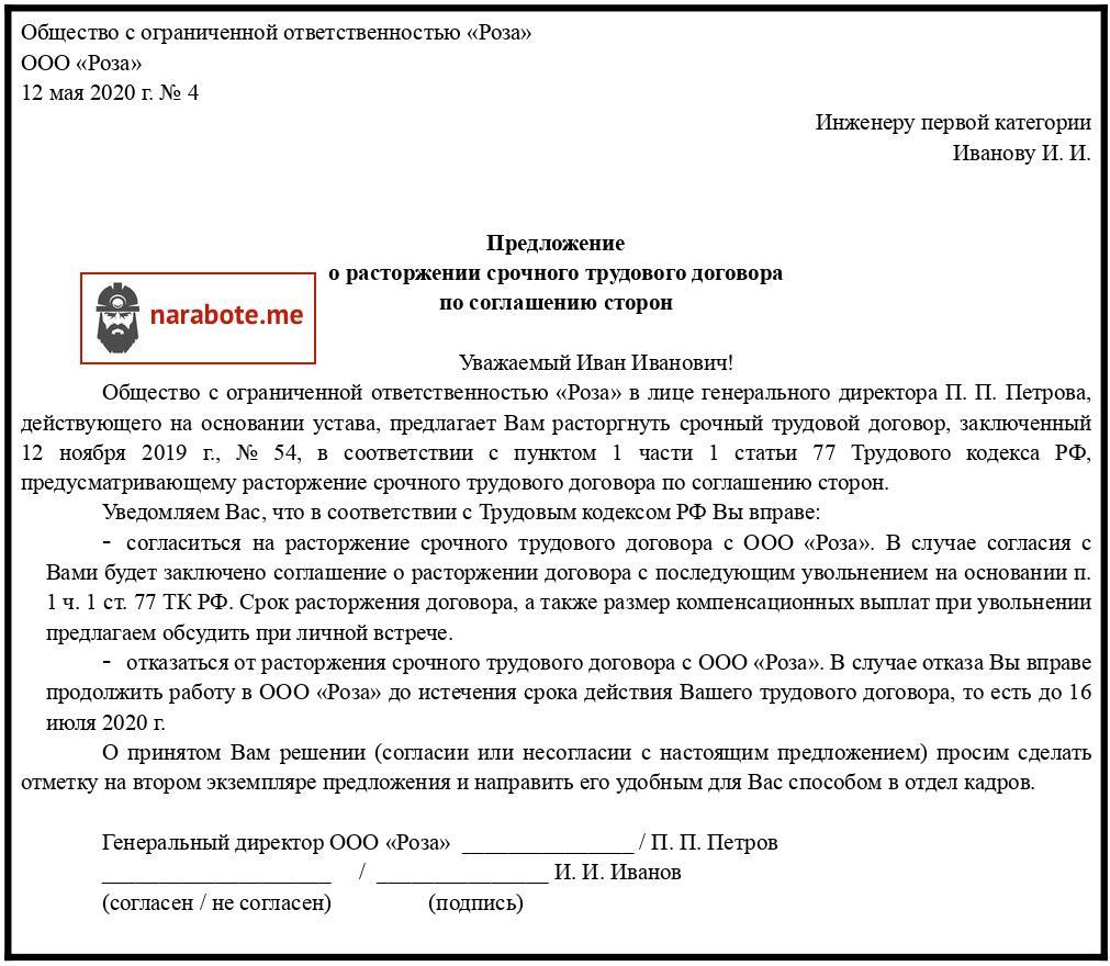 Предложение о расторжении срочного трудового договора по соглашению сторон (инициатор - работодатель)