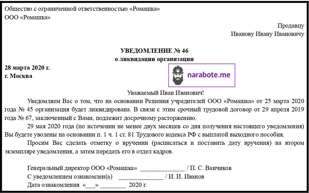 Уведомление работника о расторжении срочного трудового договора в связи с ликвидацией организации