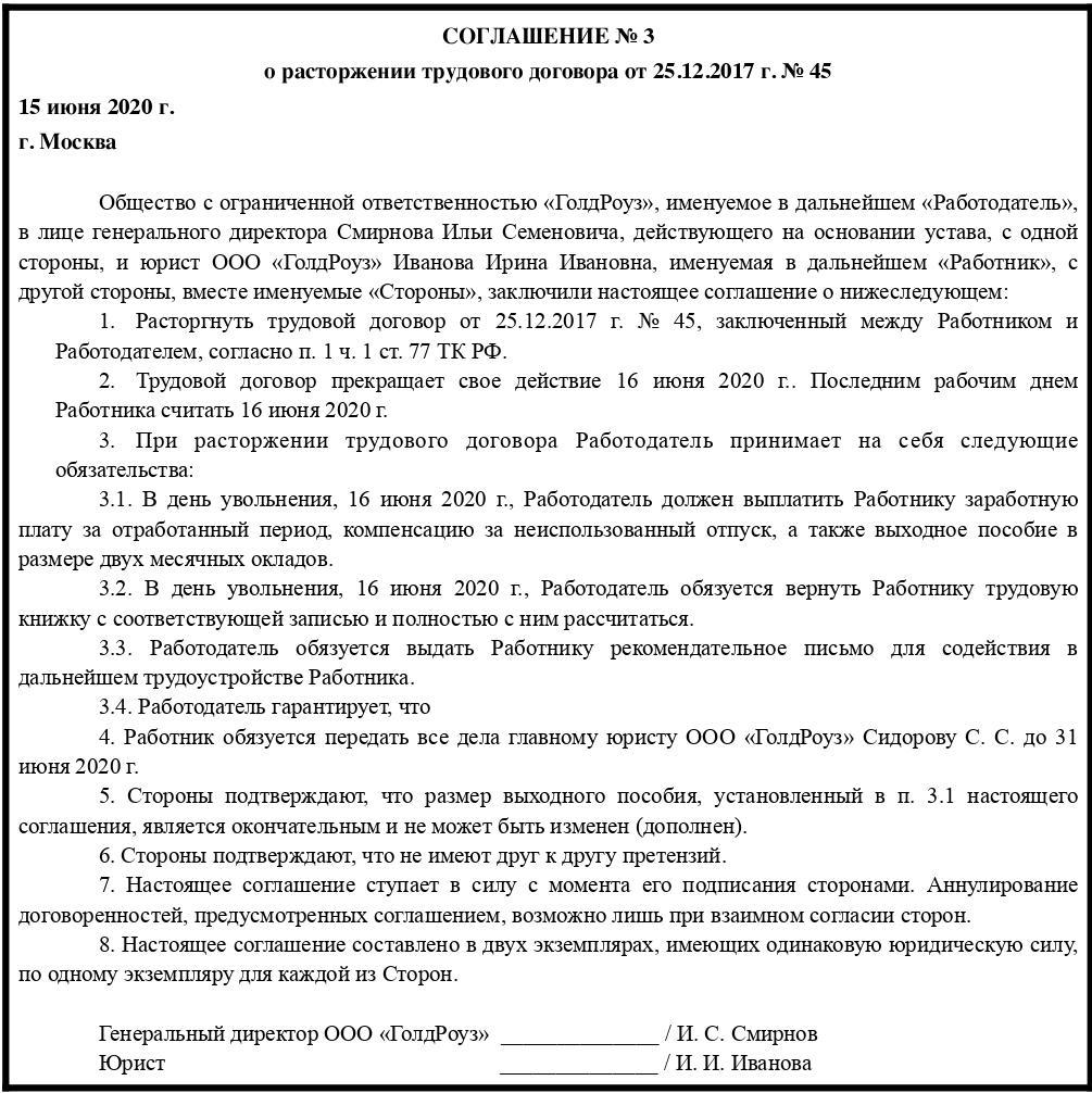 Соглашение о расторжении трудового договора (образец)